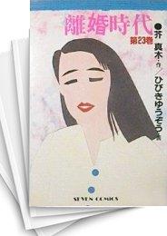 【中古】離婚時代 (1-31巻) 漫画