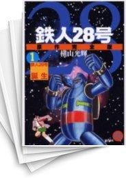 【中古】鉄人28号 [完全版] (1-24巻) 漫画