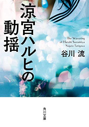 【ライトノベル】涼宮ハルヒの動揺 (全1冊)
