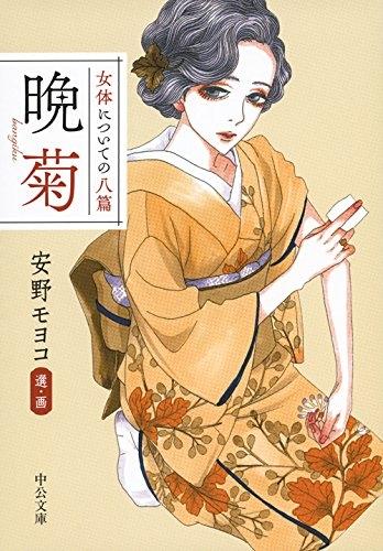 【書籍】女体についての八篇 晩菊 漫画