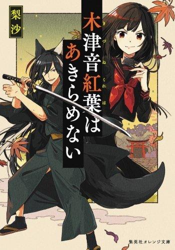 【ライトノベル】木津音紅葉はあきらめない (全1冊) 漫画