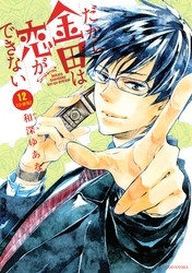 だから金田は恋ができない 分冊版 12 冊セット全巻 漫画