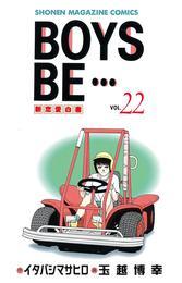 BOYS BE・・・(22) 漫画