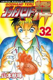 ゴッドハンド輝(32) 漫画