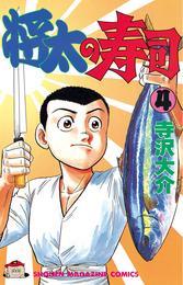 将太の寿司(4) 漫画
