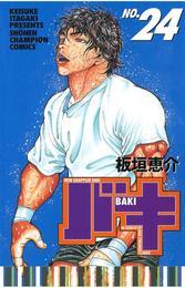 バキ(24) 漫画