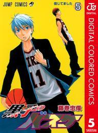 黒子のバスケ カラー版 5 漫画