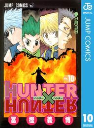 HUNTER×HUNTER モノクロ版 10 漫画