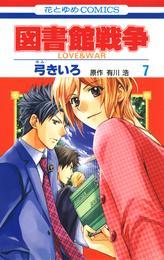 図書館戦争 LOVE&WAR 7巻 漫画