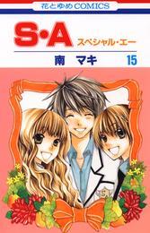 S・A(スペシャル・エー) 15巻 漫画