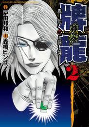 牌龍 異能の闘牌 2 冊セット 全巻