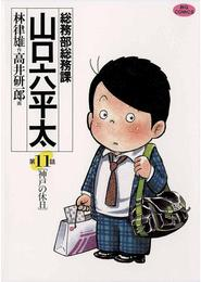 総務部総務課 山口六平太(11) 漫画
