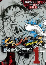 ギャングース(1) 漫画