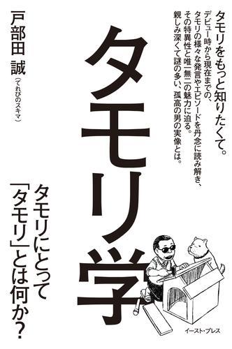タモリ学 タモリにとってタモリとは何か? 漫画
