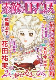 素敵なロマンス vol.22 漫画