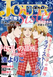 JOUR Sister 21 漫画
