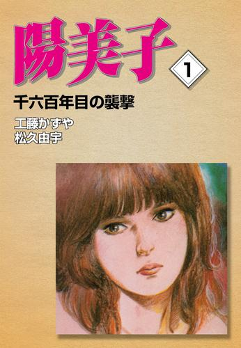 陽美子 (1) 千六百年目の襲撃 漫画