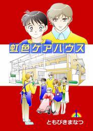 虹色ケアハウス 1 漫画