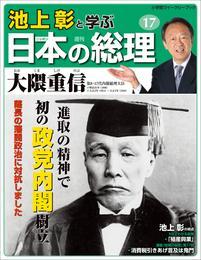 池上彰と学ぶ日本の総理 第17号 大隈重信 漫画