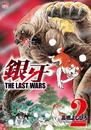 銀牙~THE LAST WARS~ 2 漫画