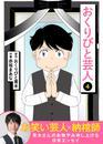 おくりびと芸人(4) 漫画