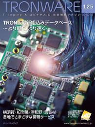 TRONWARE VOL.125 (TRON & IoT 技術情報マガジン)