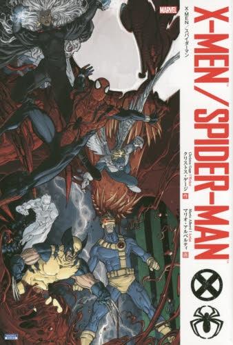 X−MEN/スパイダーマン 漫画