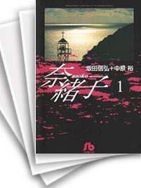 【中古】奈緒子 [文庫版] (1-25巻) 漫画