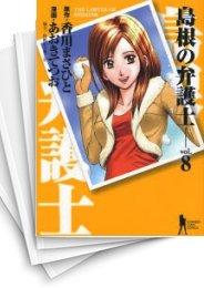 【中古】島根の弁護士 (1-13巻) 漫画