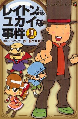 レイトン教授とユカイな事件 (1-4巻 最新巻) 漫画