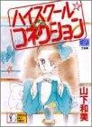 ハイスクール☆コネクション 漫画