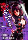 アサシン ichiyo 2 冊セット最新刊まで 漫画