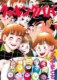 クッキングパパ(63) 漫画