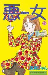 悪女(わる)(25) 漫画