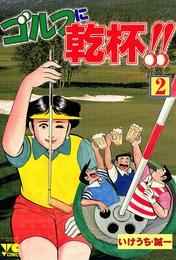 ゴルフに乾杯!! 2 漫画