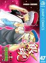 銀魂 モノクロ版 47 漫画