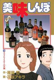 美味しんぼ(70) 漫画