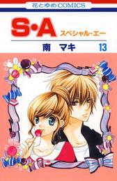 S・A(スペシャル・エー) 13巻 漫画
