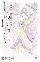 華麗なる愛の歴史絵巻(12) しらしらし 漫画
