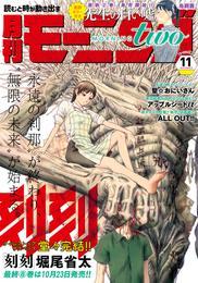 月刊モーニング・ツー 2014 11月号 漫画