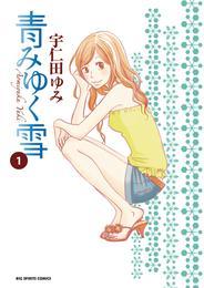青みゆく雪(1) 漫画