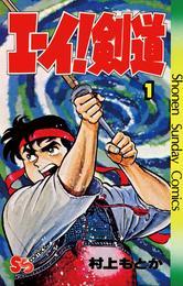 エーイ剣道(1) 漫画