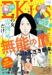 EKiss 78 冊セット 最新刊まで