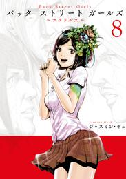 Back Street Girls(8) 漫画