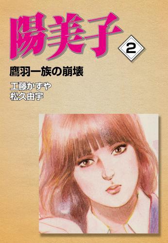 陽美子 (2) 鷹羽一族の崩壊 漫画