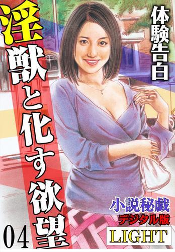 【体験告白】淫獣と化す欲望 漫画