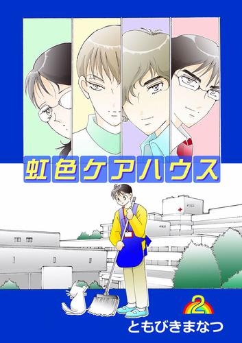 虹色ケアハウス  漫画