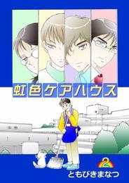 虹色ケアハウス 2 漫画