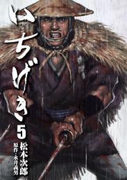 いちげき (5)