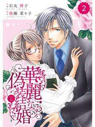 comic Berry's 華麗なる偽装結婚2巻 漫画